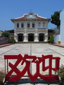Thai Hua Museum celebrates Phuket's Chinese culture.